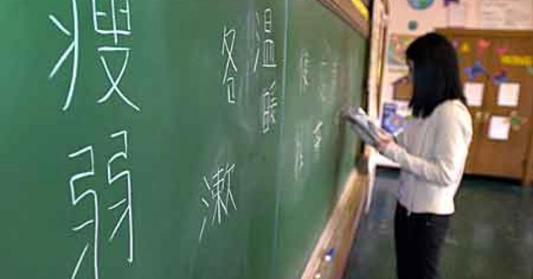 Çin Dil Okulları Fiyatları